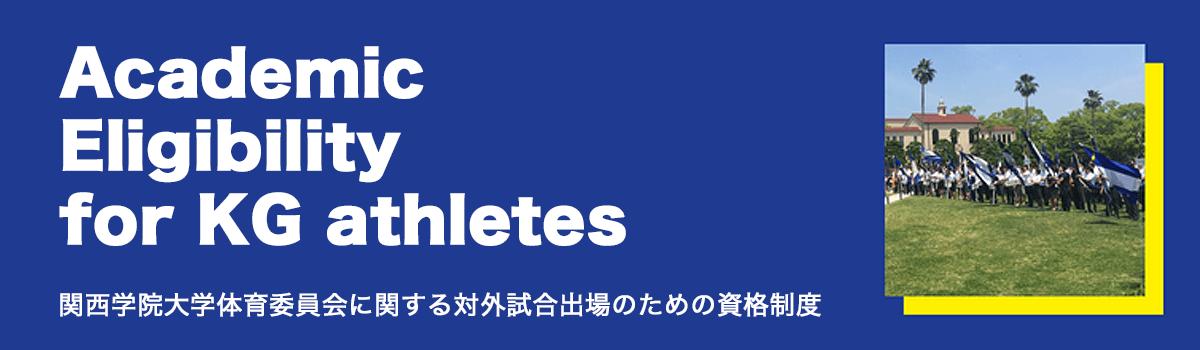 関西学院大学体育委員会に関する対外試合出場のための資格制度