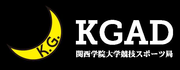 関西学院大学競技スポーツ局