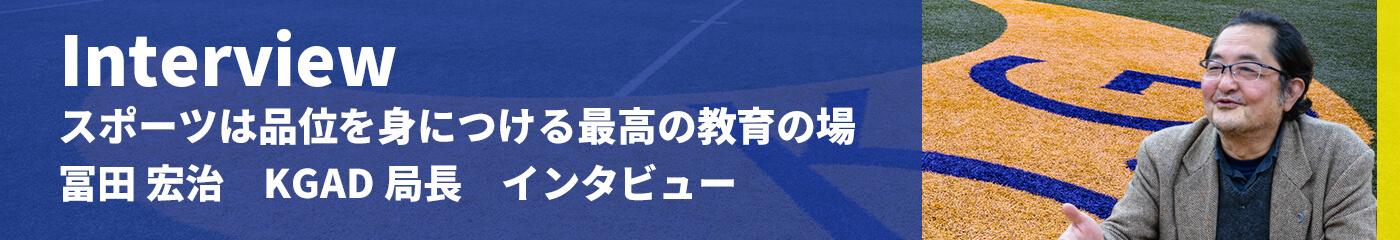 冨田宏治関西学院大学競技スポーツ局局長インタビュー