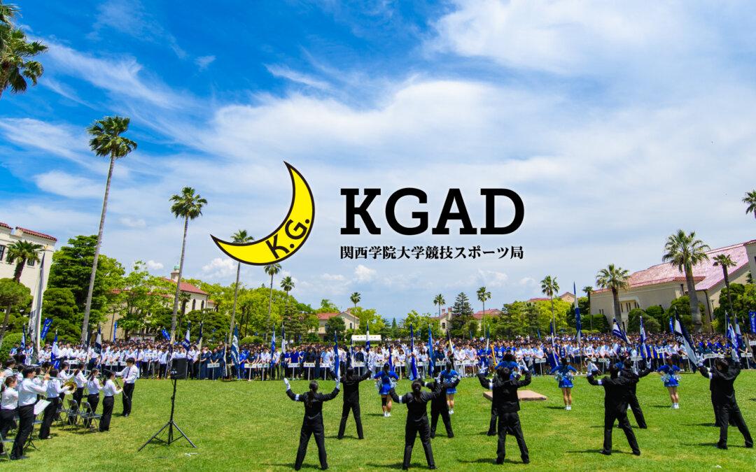 KGAD (関西学院大学競技スポーツ局)始動!