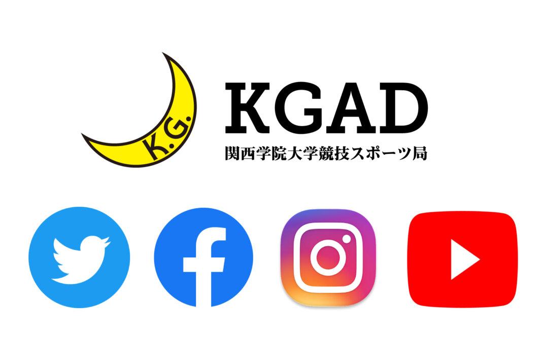 KGAD公式各種SNSを開設致しました!