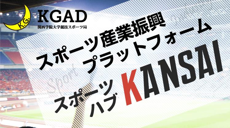 KGADがスポーツ庁連携事業スポーツハブ関西ビジネスマッチング例会に参加!